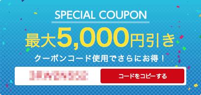フォーサイトのクーポン画像 最大5000円引