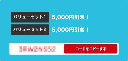フォーサイトのクーポン画像 バリューセット5000円引