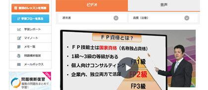 管理人は通信講座のSTUDYingを利用してFP2級に合格しました