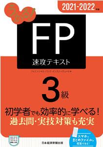 うかる! FP3級 速攻テキスト 2021-2022年版