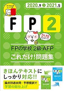 20~'21年版 FPの学校 3級 これだけ!問題集