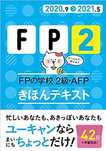 20~'21年版 FPの学校 2級・AFP きほんテキスト