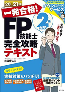 一発合格! FP技能士2級AFP完全攻略テキスト20-21年版