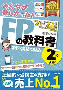 みんなが欲しかった! FPの教科書 2級・AFP 2021-2022年