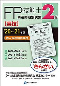 20~'21年版 2級FP技能士(実技・個人資産相談業務)精選問題解説集