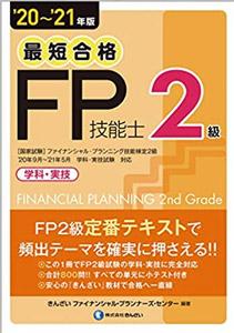 20~'21年版 最短合格 2級FP技能士