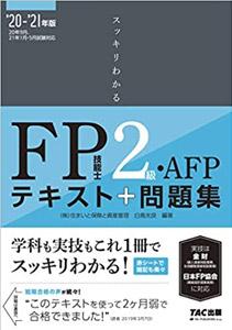 スッキリわかる FP技能士2級・AFP 2020-2021年